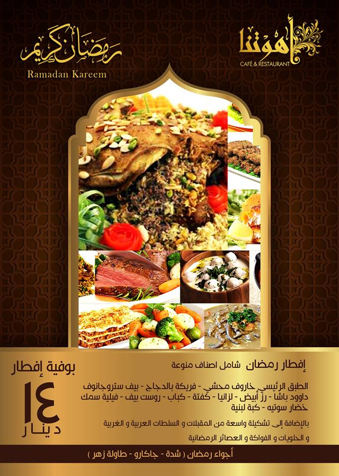 توصيل وراثيا شحنة عروض فطار رمضان Alterazioni Org