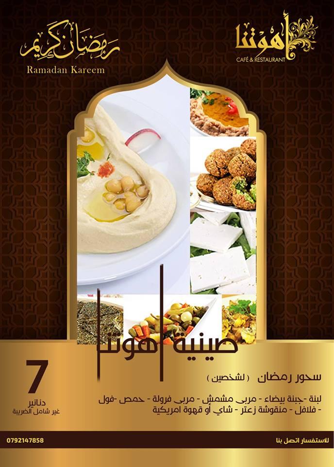 عروض سحور رمضان 2018 في الاردن اسعار السحور في مطاعم الاردن هلا بازار