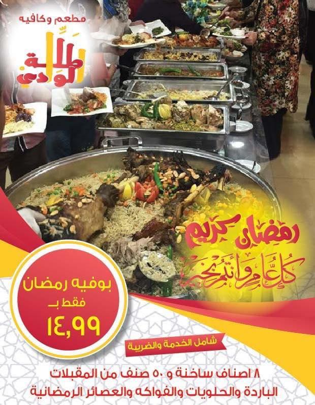 لي يميع يخفف قبعة عروض مطاعم في رمضان Sjvbca Org