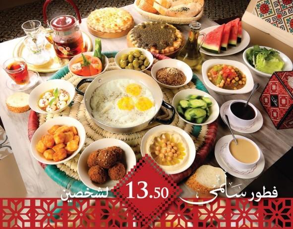 Hala Bazaar عرض صينية فطور فلسطيني صباحي من مطعم سلمى الاردن