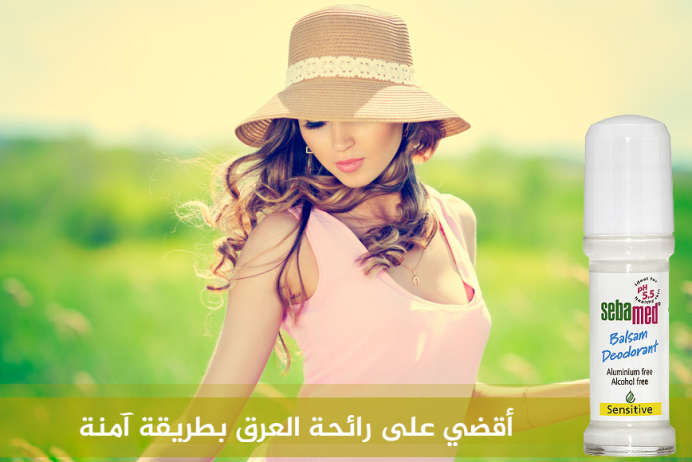 6e5e93af3 Hala Bazaar | مزيل الرائحة بلسم حساس - منتجات العناية بالبشرة ...