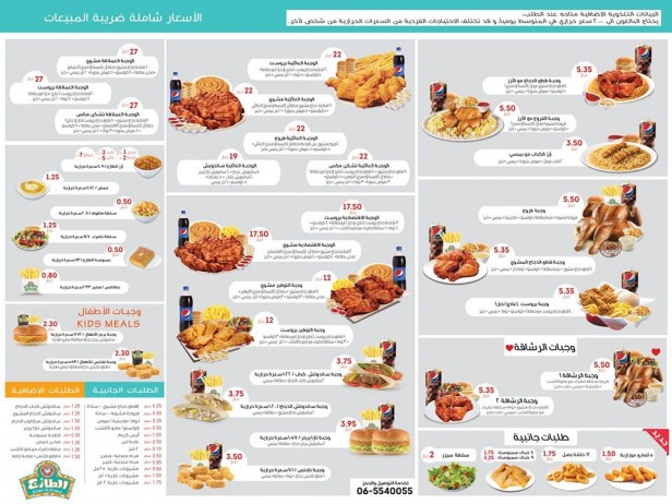 هلا بازار منيو مطعم الطازج الاردن 065540055 للتواصي والدليفري