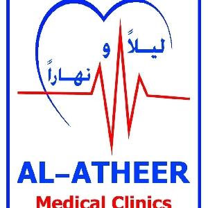 مركز الاثير الطبي - مركز اسعاف وطوارئ ٢٤ ساعه