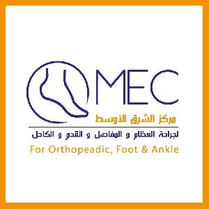 مركز الشرق الاوسط لجراحة العظام والمفاصل والقدم والكاحل