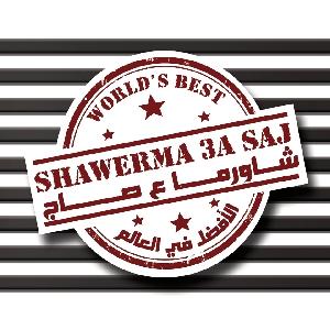 شاورما ع صاج