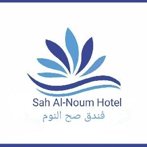 Sah Al-Noum Hotel - فندق صح النوم