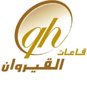Qayrawan Halls - قاعات القيروان