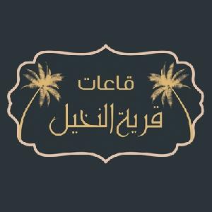 قاعات قرية النخيل للاحتفالات