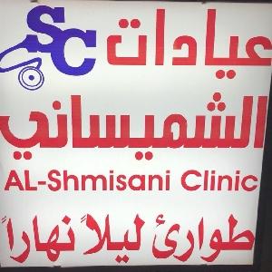 عيادات شميساني الطبية مركز طوارئ اسنان 24 ساعة