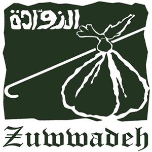 مطعم الزوادة - Zuwwadeh Restaurant