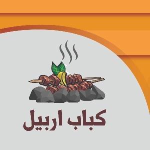 مطعم كباب اربيل
