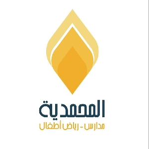 Al Muhammadiya Schools & Kindergarten - مدارس وروضة المحمدية