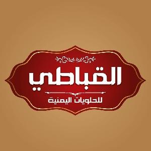 القباطي للحلويات اليمنية