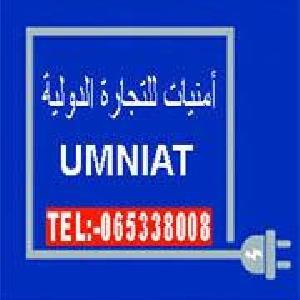 Umniat Trading Int - امنيات للتجارة الدولية