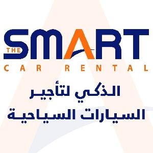 الذكي لتأجير السيارات السياحية - عمان - الاردن