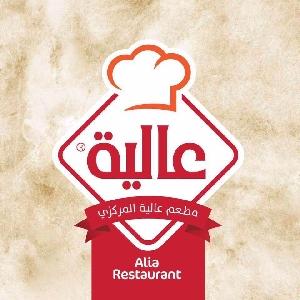 Alia Central Restaurant - مطعم عالية المركزي