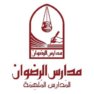 روضة ومدارس الرضوان - Al Ridwan Schools