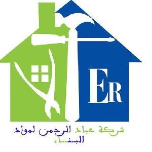 شركة عباد الرحمن لمواد البناء Ebad Al-Rahman Co