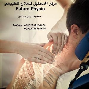 مركز المستقبل للعلاج الطبيعي