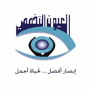 مستشفى العيون التخصصي