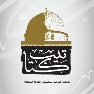 جمعية كتاتيب للتعليم والثقافة التربوية