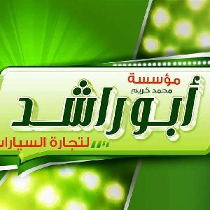 معرض ابو راشد لتجارة السيارات