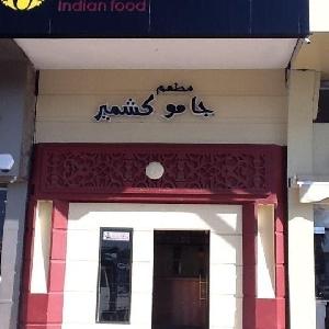 مطعم جامو كشمير  - عمان - 065535564