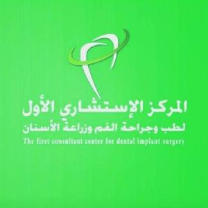 المركز الاستشاري الاول لطب وجراحة الفم وزراعة الاسنان