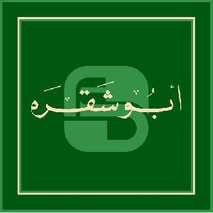 Abu Shakra