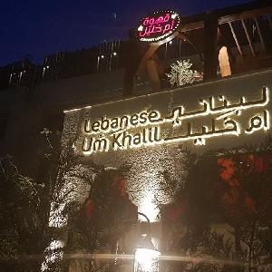 مطعم البيت اللبناني - لبناني ام خليل