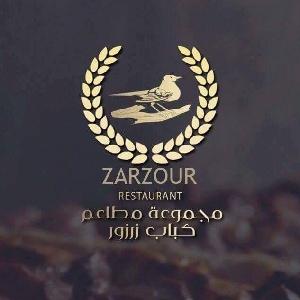 مطعم زرزور الشهير