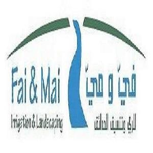 Fai & Mai Co - شركة في ومي للرى وتنسيق الحدائق