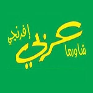 شاورما عربي فرنجي