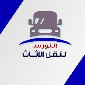 علاء و النورس لخدمات النقل والترحيل