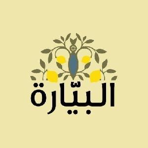 Al Bayarah Restaurant - منتزه و مطعم البيارة