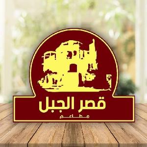 Mountain Palace Restaurant - مطعم قصر الجبل