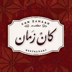 Kan Zamaan Restaurant - مطعم كان زمان