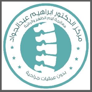 مركز الدكتور ابراهيم عبد الجواد لعلاج الام الظهر والرقبة