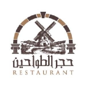 مطعم حجر الطواحين