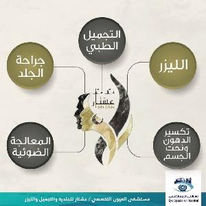 Ishtar Center - مركز عشتار للجلدية والتجميل بالليزر في الاردن