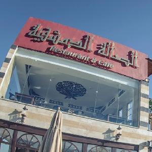 مطعم الصالة الدمشقية