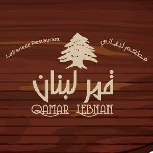Qamar Lebnan @ Fuheis, Jordan - مطعم قمر لبنان