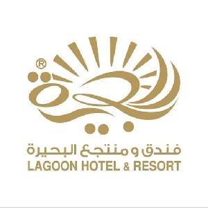 فندق ومنتجع البحيرة