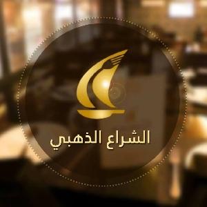مطعم الشراع الذهبي
