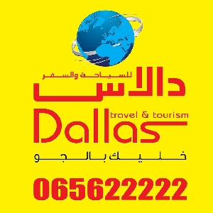 دالاس للسياحة والسفر