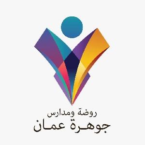 روضة ومدارس جوهرة عمان