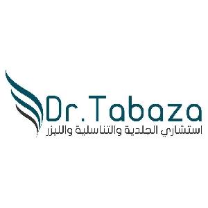 Dr.Tabaza Clinic - عيادة الدكتور ضياء الدين طبازة