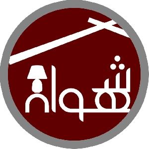 Shahwan Furniture  شهوان للمفروشات