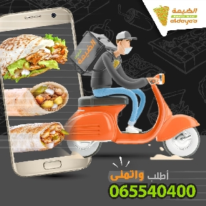 Al Dayaa Shawarma Restaurant - شاورما الضيعة