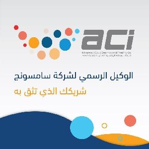 Samsung ACI - شركة السحابة المتقدمة العالمية للتجارة - وكيل اجهزة سامسونج المنزلية
